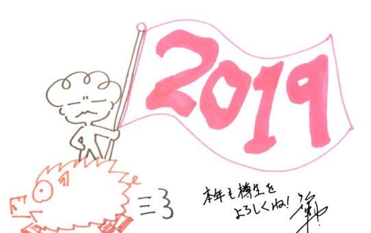 2019年も「樽生」をよろしくです!